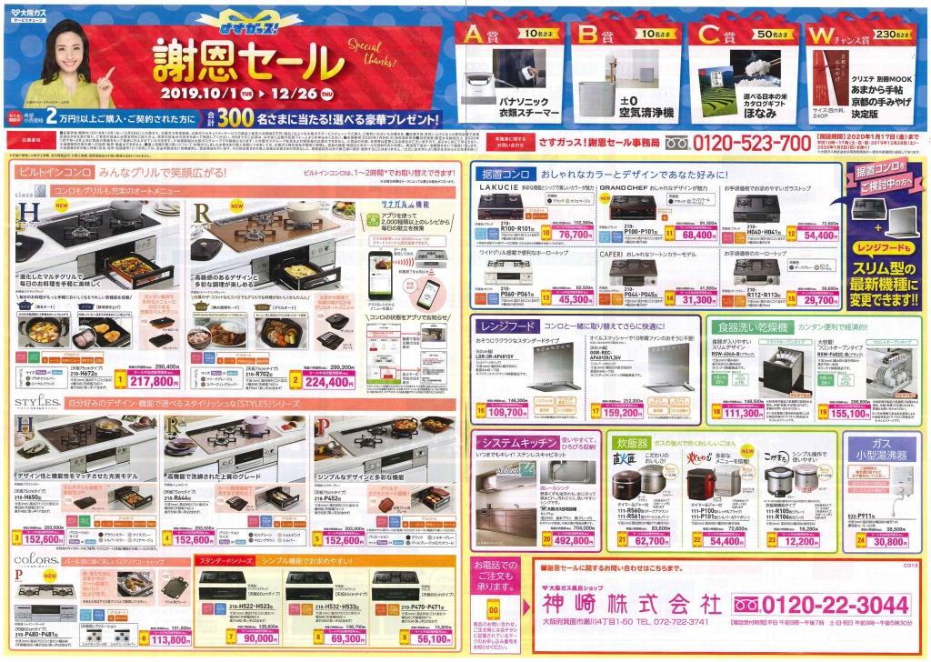 大阪ガスさすガッス謝恩セール2019年10月から12月