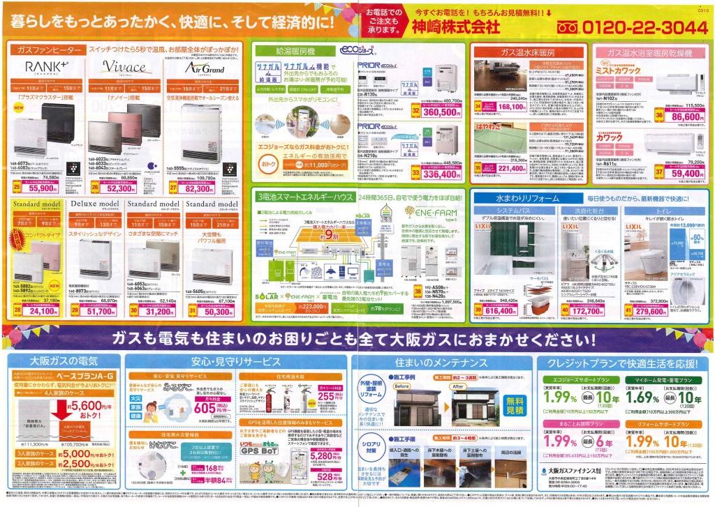 大阪ガスさすガッス謝恩セール2019年10月から12月2