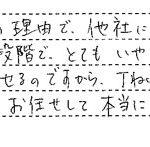 大阪府豊中市S様からの声