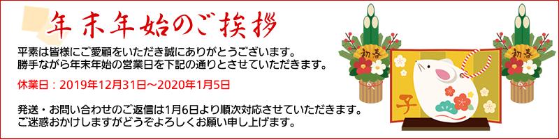タカラスタンダード来場キャンペーンチラシ1-201912