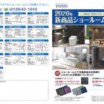 TOTO新商品ショールームフェア 2020年3月31日(火)まで