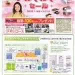大阪ガス新春わくわくセール 2020年3月31日(火)まで