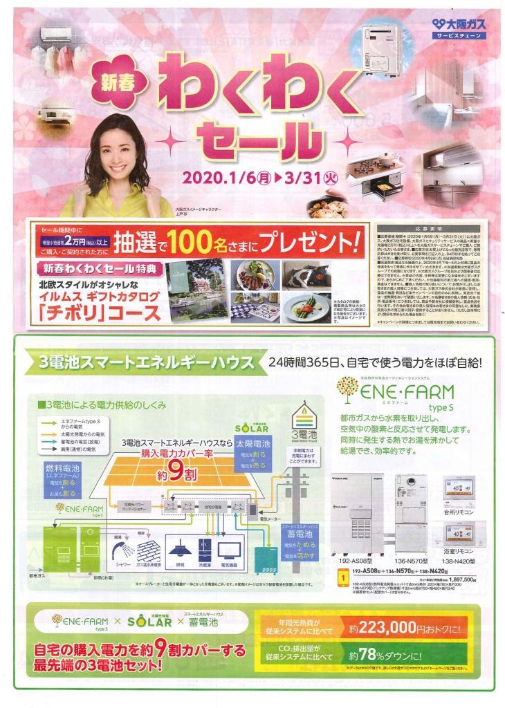 2020年大阪ガス新春わくわくセール1