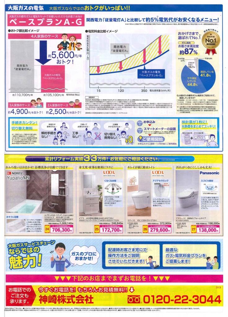 2020年大阪ガス新春わくわくセール4