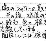大阪府豊中市Y様からの声