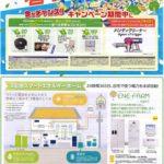 大阪ガス 夏の暮らし応援キャンペーン!2020年9月30日(水)まで