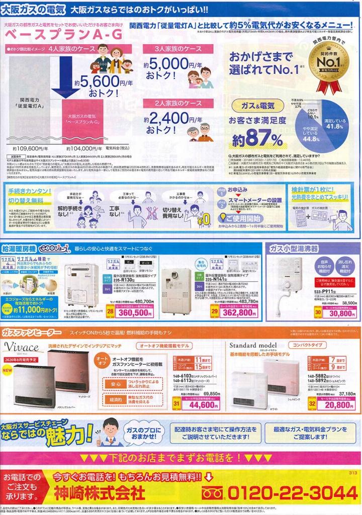 2020年大阪ガス 夏の暮らし応援キャンペーン
