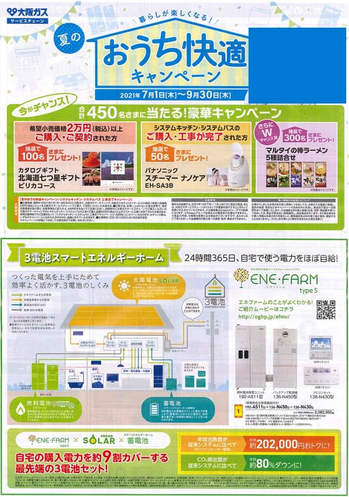 大阪ガス2021夏のおうち快適キャンペーン1