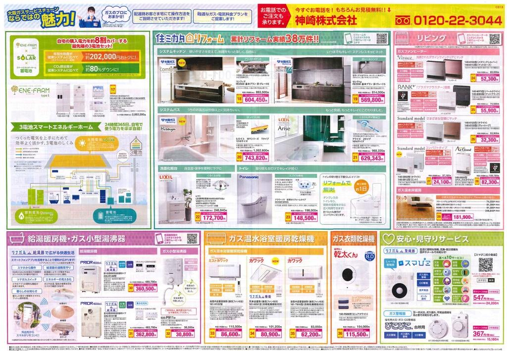 大阪ガスさすガッス謝恩セール2021年10月から12月2